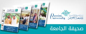 صحيفة جامعة القصيم