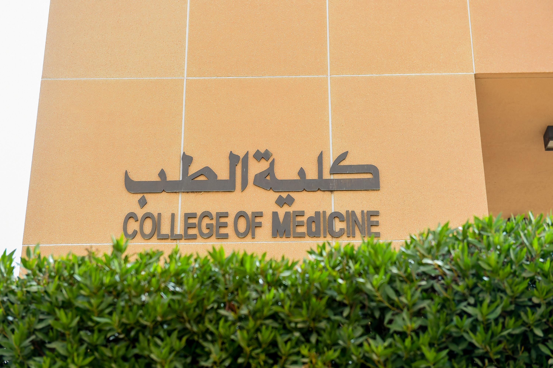 Image result for كلية الطب القصيم